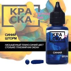 КРАСКА Синий Шторм - фото 10013