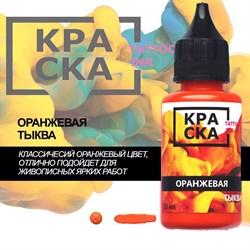 КРАСКА Оранжевая Тыква - фото 10022