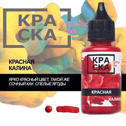 КРАСКА Красная Калина - фото 10045
