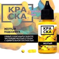 КРАСКА Желтый Подсолнух - фото 10059