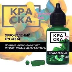 КРАСКА Ярко-Зеленый Луговой - фото 9991