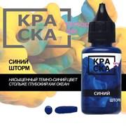 КРАСКА Синий Шторм