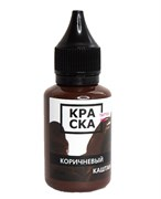 Sale КРАСКА Коричневый Каштан 30мл