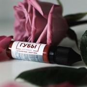 Пыльная роза - Пигмент для губ